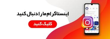 صفحه اینستاگرام همیاب24