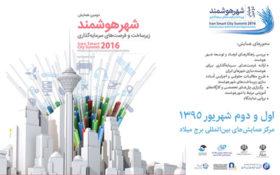 سامانه همیاب ۲۴ هوشمندترین کسب و کار ایران معرفی شد