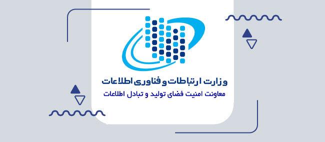 بازتاب-سامانه-همیاب-۲۴-در-رسانه-تصویری-فناوری-اطلاعات-و-ارتباطات-ایران