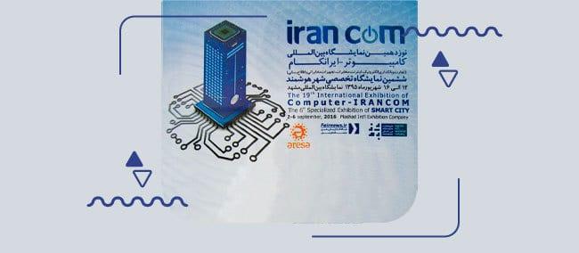 حضور-سامانه-همیاب-۲۴-در-نمایشگاه-بین-المللی-کامپیوتر-مشهد