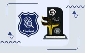 کسب مقام دوم در هشتمین جشنواره کسب و کار شریف (VCCUP) توسط سامانه همیاب ۲۴