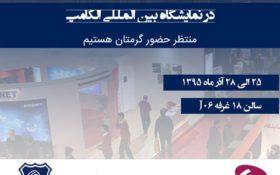 حضور همیاب۲۴ در نمایشگاه بین المللی الکامپ آذرماه ۹۵