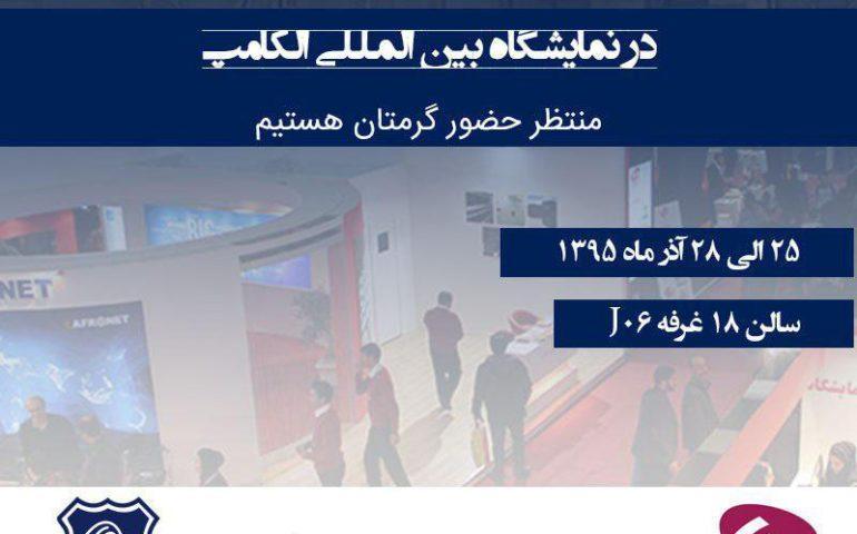 نمایشگاه ایران الکامپ تهران