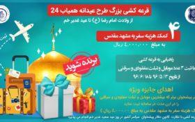 قرعه کشی طرح عیدانه همیاب ۲۴ ویژه دفاتر پیشخوان