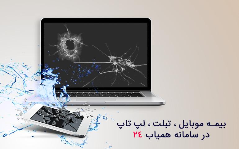 بیمه موبایل تبلت لپ تاپ