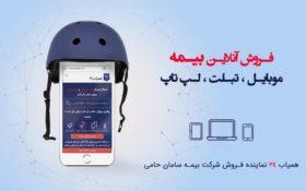 امضای تفاهم نامه همکاری بین همیاب ۲۴ و بیمه نامه سامان حامی