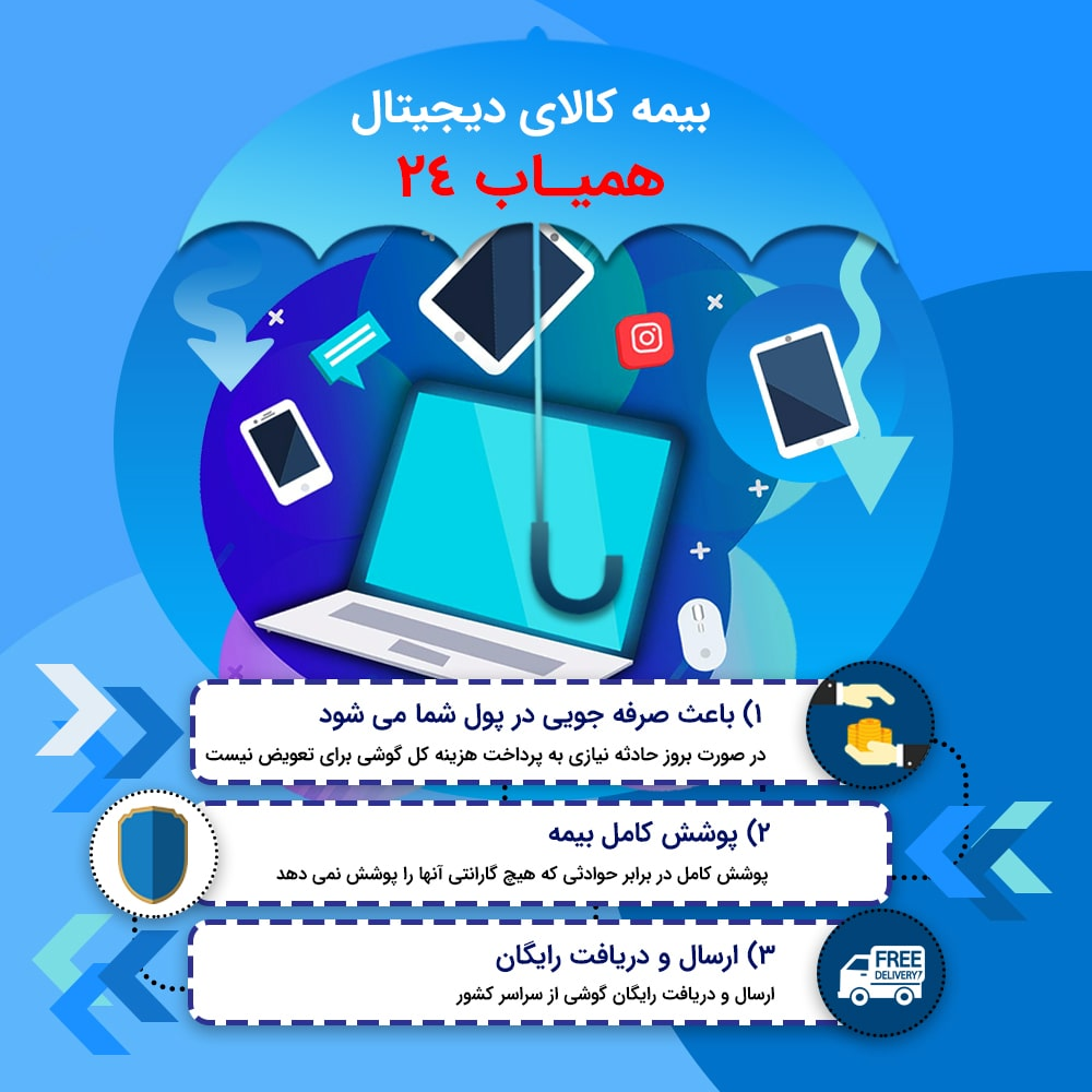 بیمه موبایل، تبلت، لپتاپ