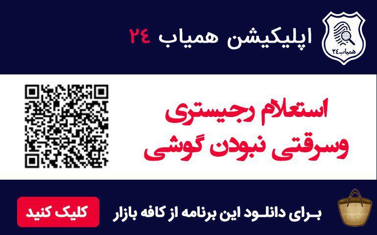 Hamyab Application