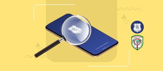 پیگیری تلفن همراه سرقتی از طریق اپراتورها