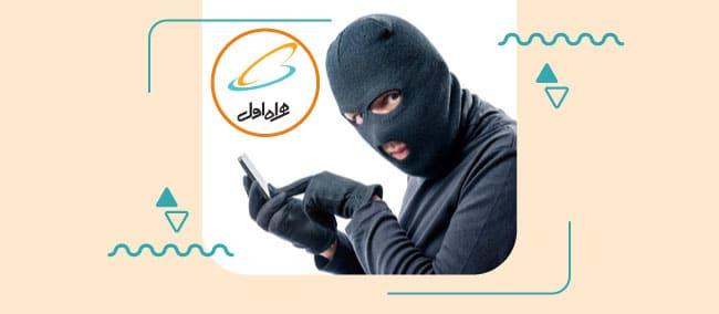 ردیابی گوشی سرقتی همراه اول