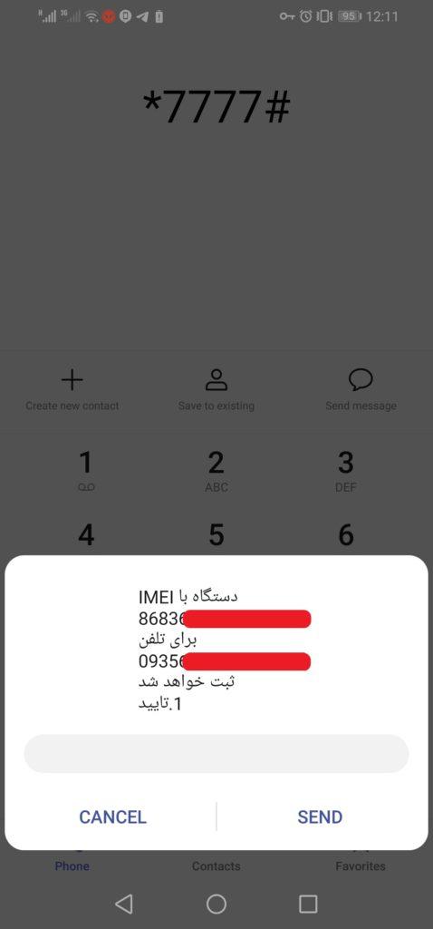 فعال سازی گوشی با استفاده از کد دستوری #۷۷۷۷*
