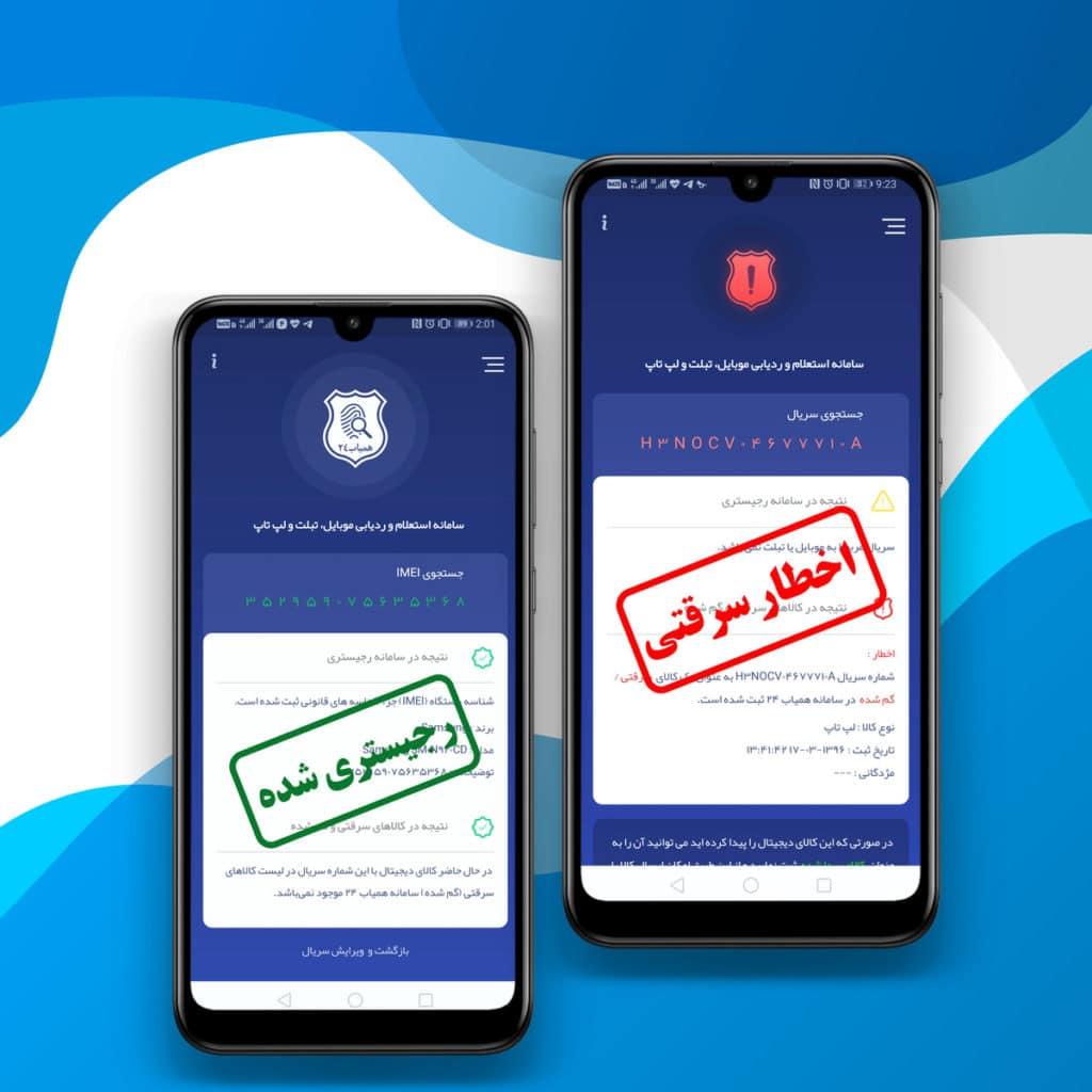 استعلام سرقتی گوشی و استعلام رجیستری گوشی در همیاب24