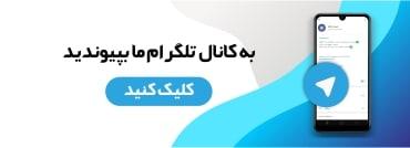 کانال تلگرام همیاب24