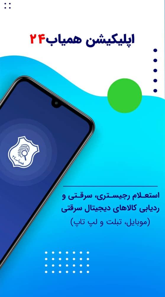 اپلیکیشن ردیابی گوشی و استعلام سرقتی گوشی