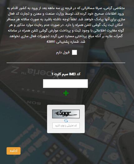 رجیستری گوشی مسافری از طریق سایت اینترنتی گمرک