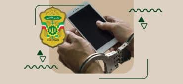 سامانه نما | سامانه اموال مکشوفه پلیس آگاهی
