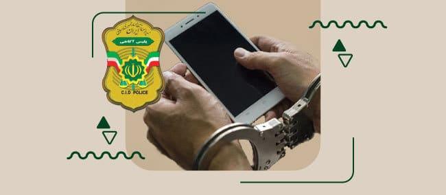 سامانه اموال کشف شده پلیس آگاهی -سامانه نما
