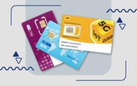 استعلام سیم کارت ایرانسل، همراه اول و رایتل | سامانه استعلام خطوط