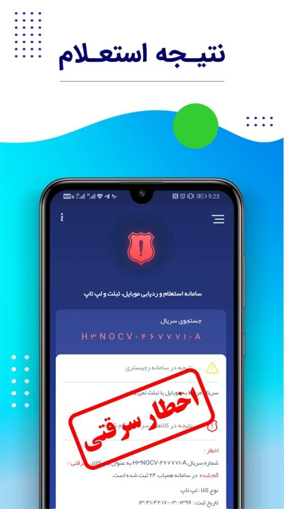 استعلام سرقتی گوشی