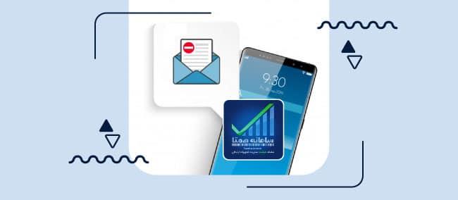 راهکار رفع پیامک هشدارغیر قانونی بودن دستگاه سامانه همتا