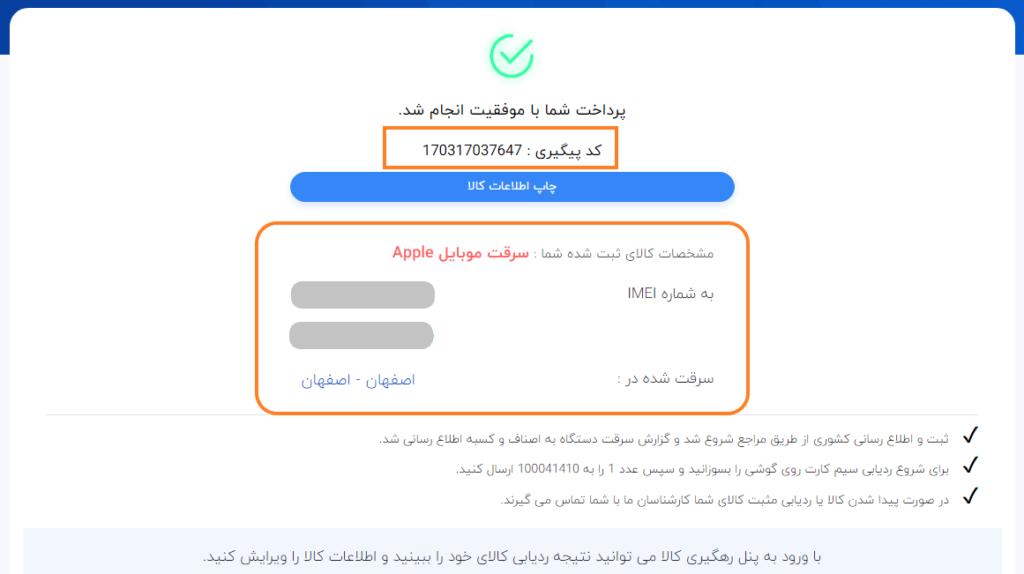 آموزش ثبت و اعلام سرقت کالای دیجیتال (موبایل، تبلت، لپ تاپ)