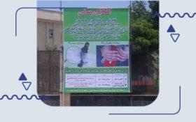 اطلاع رسانی سامانه همیاب۲۴ در استان لرستان (شهرستان بروجرد)