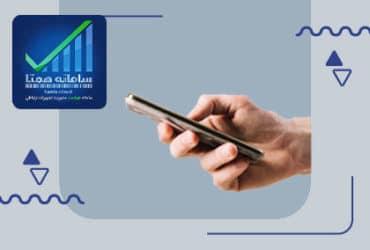 آموزش انتقال مالکیت گوشی دست دوم در سامانه همتا