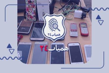 کشف ۷۴ گوشی سرقتی توسط پلیس راهآهن با کمک سامانه همیاب ۲۴