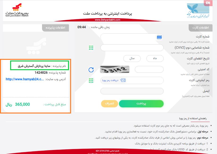 سایت درگاه پرداخت بانکی