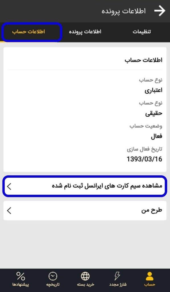 منوی اطلاعات پرونده در ایرانسل من