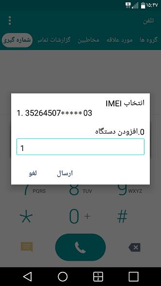 منوی انتخاب شماره تلفن در ussid سامانه همتا