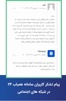 کامنت های قدردانی کاربران در وبلاگ همیاب 24