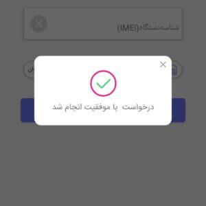 تکمیل تایید درخواست در اپلیکیشن همتا