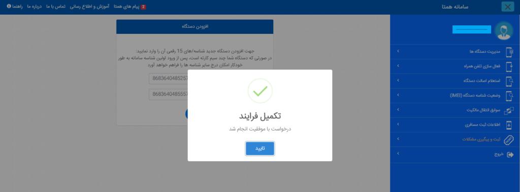 تکمیل فرایند درخواست در سایت همتا
