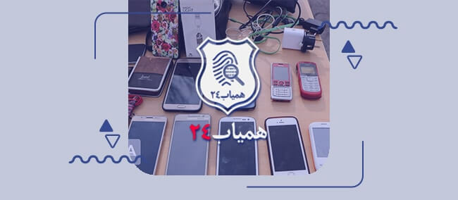 detection-of-74-stolen-mobile-phones-by-the-railway-police-with-the-help-of-the-tracking-system-hamyab24