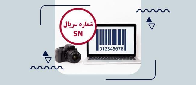 finding-serial-number-of-monitor-motherboard-laptop-digital-camera