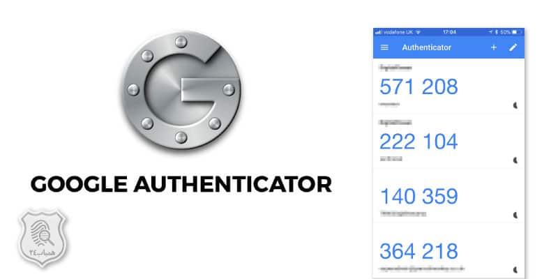 نرم افزار احراز هویت google authenticator و دریافت رمز یکبار مصرف
