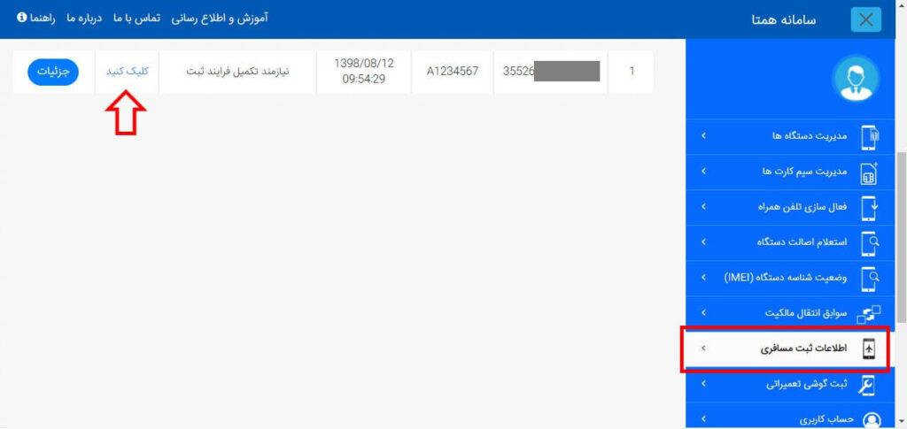 اطلاعات تایید گوشی مسافری