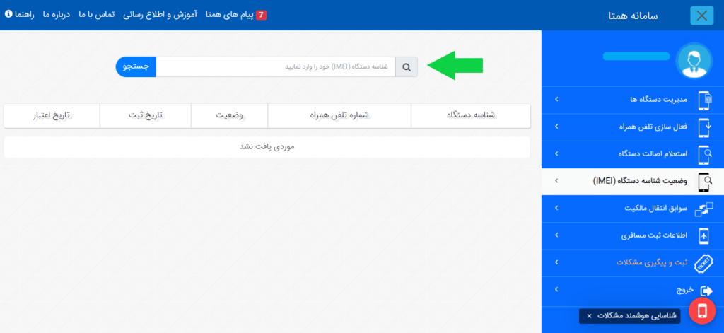 نوار جستجو در صفحه وضعیت شناسه دستگاه در صفحه کاربری