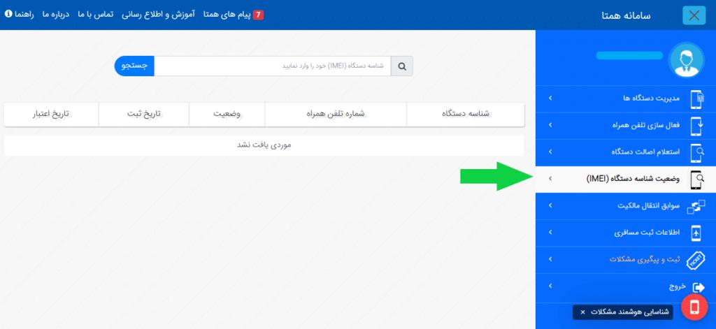 صفحه کاربری همتا و گزینه مشاهده صفحه وضعیت شناسه دستگاه