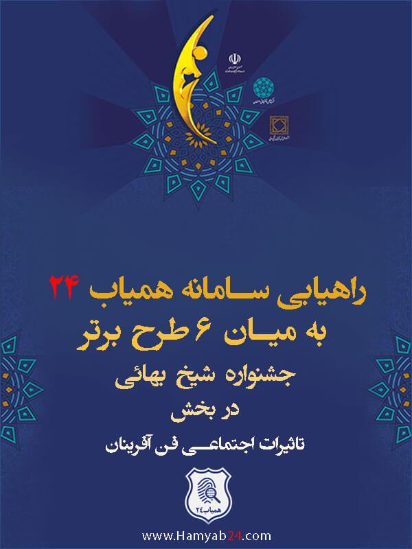hamyab-24-goes-for-final-level-of-sheikh-bahai-bussines-seminar