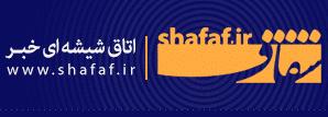 لوگوی خبرگزاری اتاق شیشه ای خبر