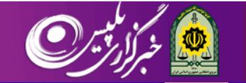 لوگوی خبرگزاری پلیس