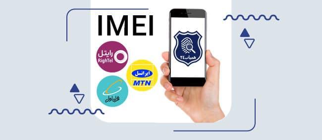 how-to-track-mobile-phone-via-imei-code