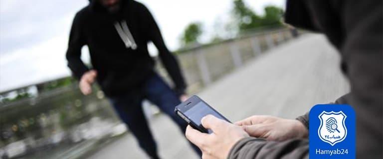 نحوه ردیابی گوشی سرقتی