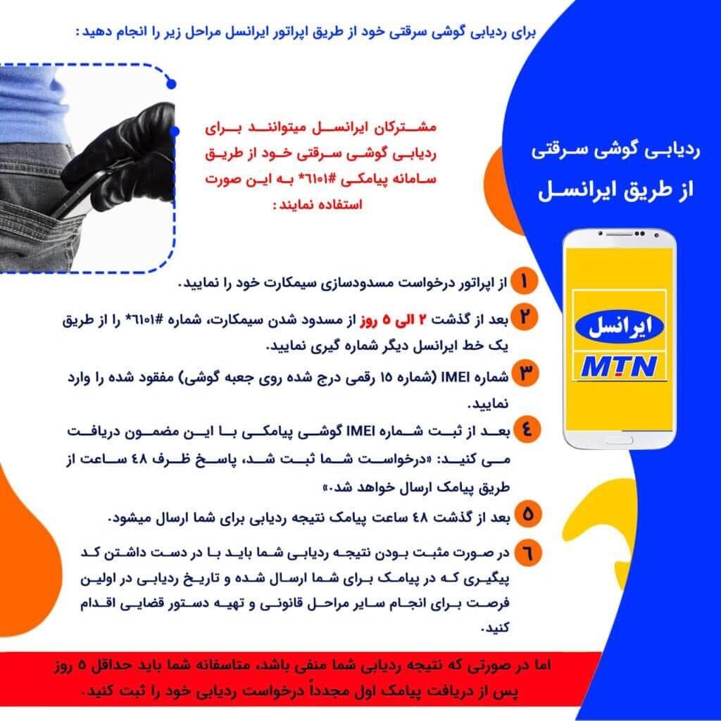 اطلاعاتی در مورد نحوه ردیابی موبایل ها از طریق ایرانسل
