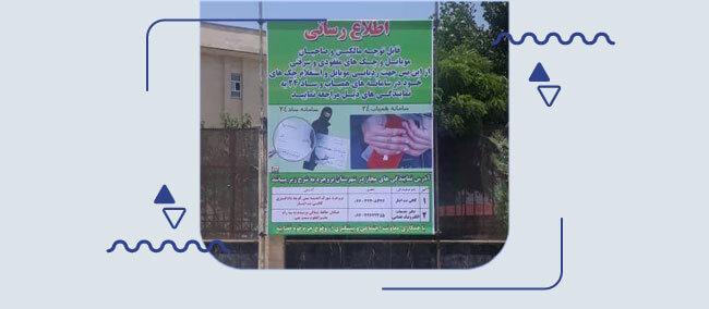informing-hamyab24-website-in-lorestan-province-city-of-brojerd