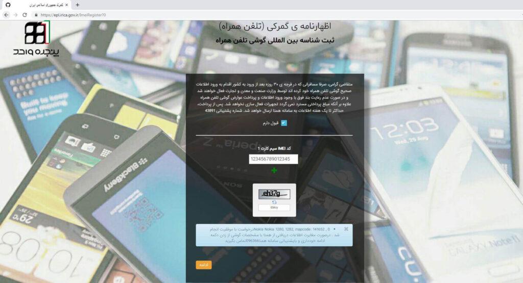 صفحه اصلی گوشی های گمرکی و وارد کردن شماره سریال گوشی
