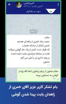 پیام تشکر و قدردانی کاربر محترم در تلگرام از سامانه همیاب24