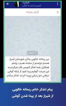 پیام تشکر و قدردانی کاربر محترم و عزیز از سامانه همیاب24 در تلگرام